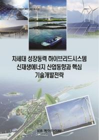 차세대 성장동력 하이브리드시스템 신재생에너지 산업동향과 핵심 기술개발전략