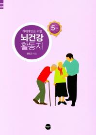 치매예방을 위한 뇌건강 활동지. 5