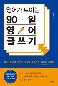 영어가 트이는 90일 영어 글쓰기