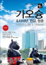 트래블로그 가오슝 & 타이난, 컨딩, 헝춘(2020~2021)