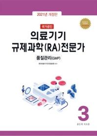 국가공인 의료기기 규제과학(RA) 전문가. 3: 품질관리(GMP)(2021)