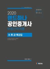 부동산학개론 수투감 특강집(공인중개사)(2020)