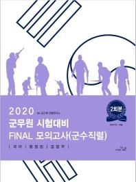 군무원 시험대비 Final 모의고사(군수직렬)(2회분)(2020)(봉투형)