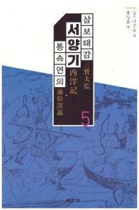삼보태감 서양기 통속연의. 5