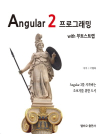 Angular 2 프로그래밍 with 부트스트랩