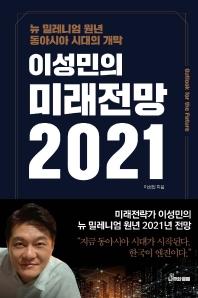 이성민의 미래전망(2021)