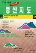 등산지도 12:월출산 조계산 천관산...