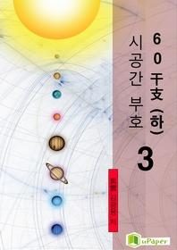 시공간부호 60간지(하) 3
