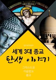 세계 3대 종교 탄생 이야기