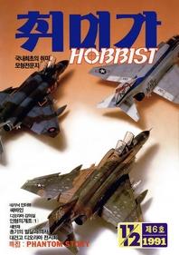 취미가 호비스트 디지털 영인본 Vol.6 - 1991년 11/12월 호