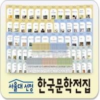 [한국헤르만헤세] 서울대선정 한국문학전집 (전100권)