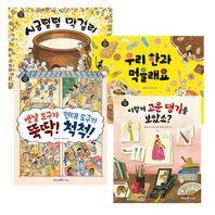 [아이세움] 교과서전통문화그림책 1-4권 (전4권)/미니노트증정
