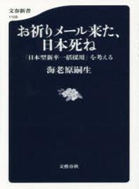お祈りメ-ル來た,日本死ね 「日本型新卒一括採用」を考える