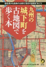 九州の城下町を古地圖で步く本