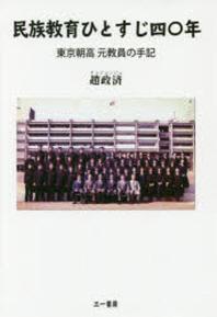 民族敎育ひとすじ四Ο年 東京朝高元敎員の手記
