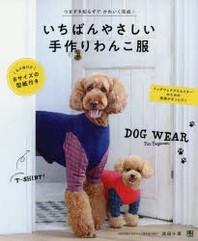 いちばんやさしい手作りわんこ服 DOG WEAR FOR BEGINNER
