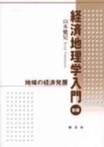 經濟地理學入門 地域の經濟發展