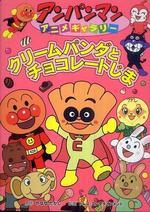 クリ―ムパンダとチョコレ―トじま