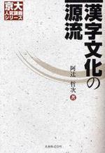 漢字文化の源流