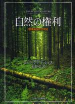 自然の權利 環境倫理の文明史