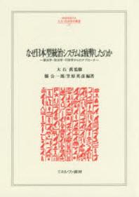 なぜ日本型統治システムは疲弊したのか 憲法學.政治學.行政學からのアプロ-チ
