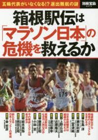 箱根驛傳は「マラソン日本」の危機を救えるか 五輪代表がいなくなる!?選出難航の謎
