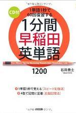 1分間早稻田英單語1200 1單語1秒で60回復習する