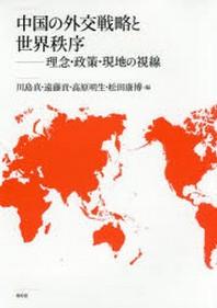 中國の外交戰略と世界秩序 理念.政策.現地の視線