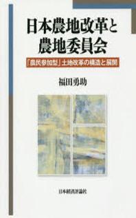 日本農地改革と農地委員會 「農民參加型」土地改革の構造と展開
