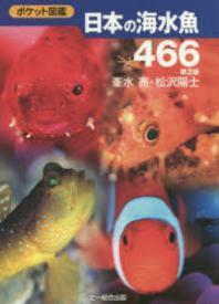 日本の海水魚466