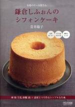 市場のケ―キ屋さん鎌倉しふぉんのシフォンケ―キ 卵 粉 牛乳 砂糖 油+素材1つで作るシンプルな生地