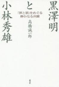 黑澤明と小林秀雄 「罪と罰」をめぐる靜かなる決鬪