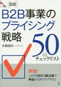 (圖說)B2B事業のプライシング戰略 50のチェックリスト