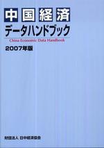 中國經濟デ―タハンドブック 2007年版