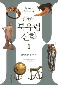 안인희의 북유럽 신화. 1: 신들의 보물에서 반지전설까지 시대를 초월한 상상력의 세계