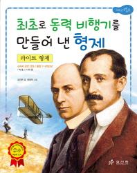 라이트 형제: 최초로 동력 비행기를 만들어 낸 형제