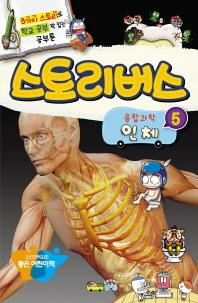 스토리버스 융합과학. 5: 인체