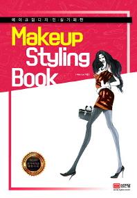 메이크업 스타일링 북(Makeup Styling Book)