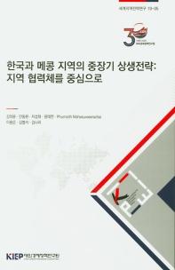 한국과 메콩 지역의 중장기 상생전략: 지역 협력체를 중심으로