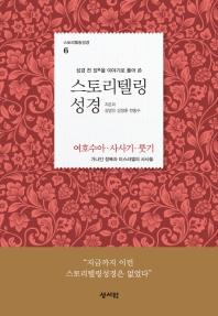 스토리텔링 성경: 여호수아, 사사기, 룻기