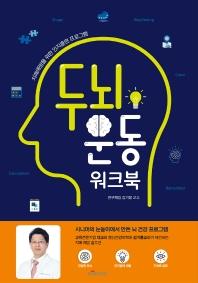 두뇌 운동 워크북