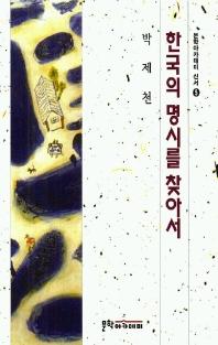 한국의 명시를 찾아서 (2판)