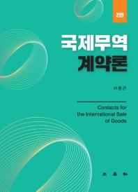 국제무역계약론