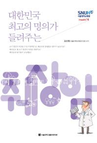 대한민국 최고의 명의가 들려주는 췌장암