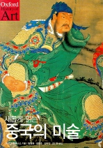 새롭게 읽는 중국의 미술
