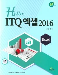Hello, ITQ엑셀 2016