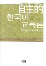 자주적 한국어 교육론