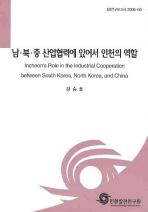 남 북 중 산업협력에 있어서 인천의 역할