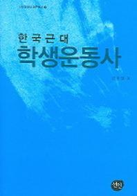 한국근대학생운동사
