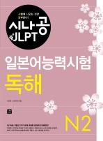 시나공 JLPT 일본어능력시험 N2(독해)